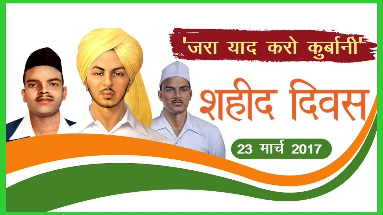 Image result for shahid diwas