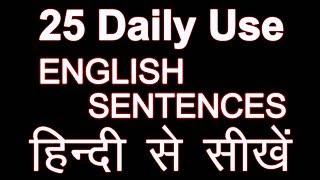 अक्सर गलत बोले जाने वाले 25 daily use ENGLISH sentences । TsMadan