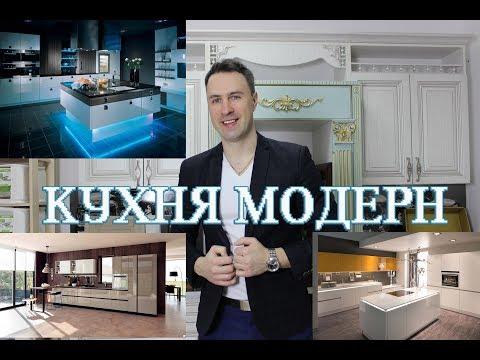 Кухня в стиле модерн.13 главных особенностей дизайна и планировки