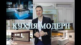 видео Кухня в стиле модерн