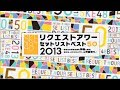 SKE48 リクエストアワーセットリストベスト50 2013 〜あなたの好きな曲を神曲と呼ぶ…