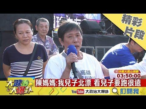 【精彩】韓國瑜鳳山造勢‧全民開講(二) 陳媽媽淚灑現場:讓北漂孩子回來 救救自己的父母