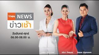 Live:TNN Newsข่าวเช้า วันศุกร์ ที่ 20 พฤศจิกายน พ.ศ.2563 เวลา05.30-08.00น.