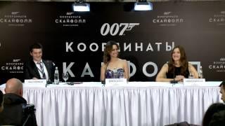 """Пресс-конференция """"007: координаты """"Скайфолл"""" в Москве"""