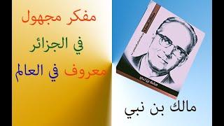 المفكر العالمي الجزائري مالك بن نبي