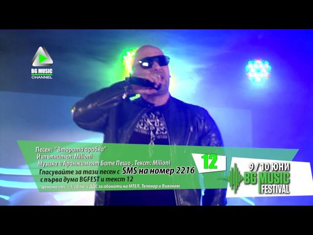 Milioni - Втората арабка / BG MUSIC FESTIVAL 2017