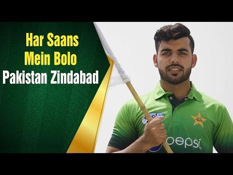 Full Video: Har Saans Mein Bolo Pakistan Zindabad | PCB thumbnail