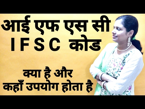 Bank IFSC code & number - Indian Financial System Code - Branch code - Banking tips - in Hindi