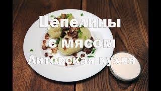 Цеппелины с мясом, литовские, национальное блюдо