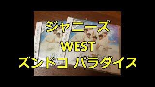 ジャニーズWEST ズンドコパラダイス 2月4日 新曲発売秘話 ◇ジャニーズ事...