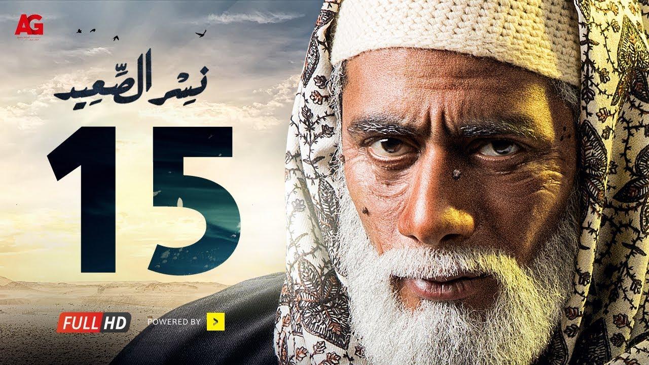 مسلسل نسر الصعيد الحلقة 15 الخامسة عشر HD | بطولة محمد رمضان -  Episode 15  Nesr El Sa3ed