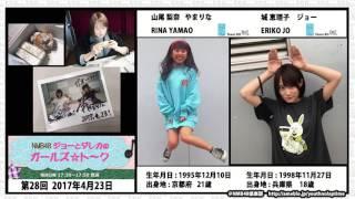 山尾梨奈 やまりな 城恵理子 ジョー NMB48 ジョーとダレカのガールズト...