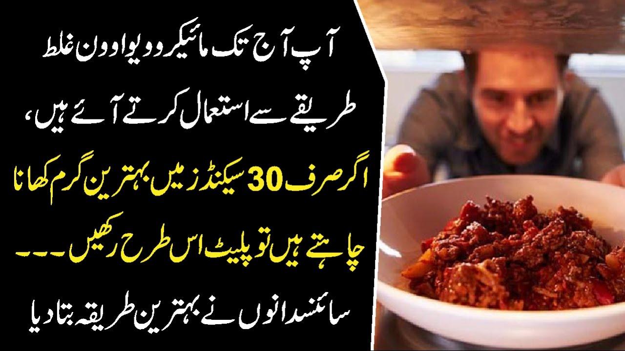 Microwave Oven Main Khana Garam Karne Ka Sahi Tarika
