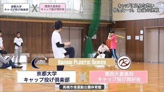 プラスチック最強決定戦【キャップ投げ対決】