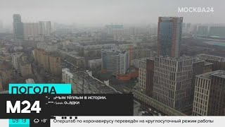 Температура в Москве 8 Марта побила 140-летний рекорд тепла - Москва 24