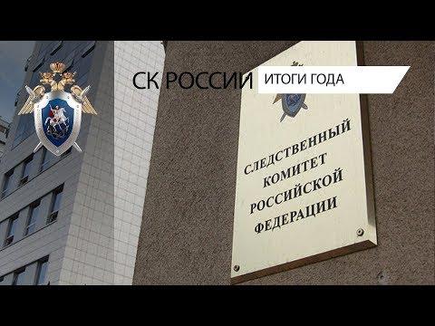 Следственный комитет России: итоги года