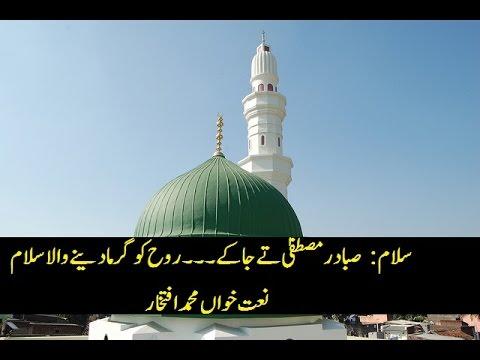 Download Saba Dar e Mustafa Te Ja Ke SALAM Beautiful Punjabi Naat   M Iftikhar