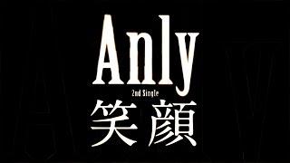 Anly/笑顔 ドラマ「ぼくのいのち」主題歌 ▽Anly 2nd Single『笑顔』Mus...