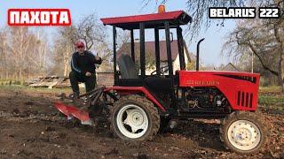 Пахота мини трактором