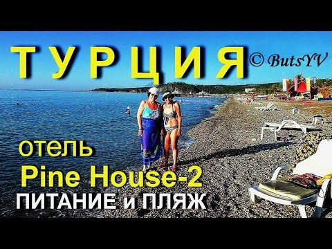 Отдых в отеле Pine House 2.Питание и пляж. Holiday in Turkish hotel Pine House 2.Food and beach
