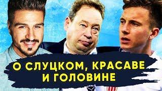 КРАСАВА не красава Леонид Слуцкий и Александр Головин Обзор новостей футбола