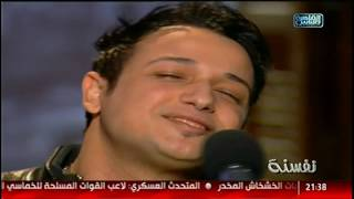 نفسنة | النجم سامح عامر يغنى يونس للكينج محمد منير
