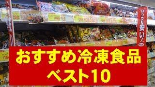 【冷凍食品】おすすめ商品 ベスト10