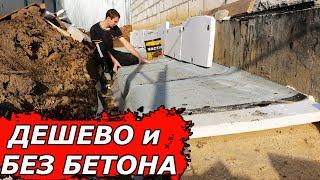 💪 ОТМОСТКА ВОКРУГ ДОМА СВОИМИ РУКАМИ (без бетона) + СМЕТА