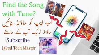 सेकंड में गाने और बोल कैसे खोजें   शाज़म   जावेद टेक मास्टर screenshot 2