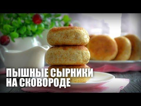 сырники на сковороде рецепт с фото