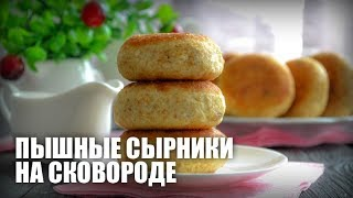 Пышные сырники на сковороде — видео рецепт