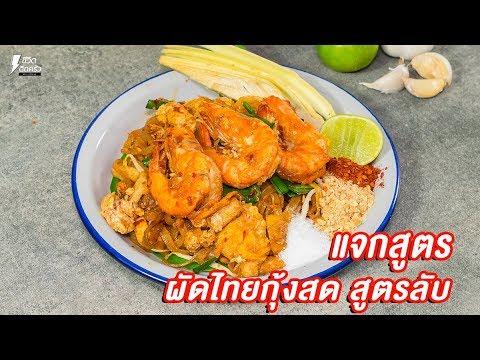 [แจกสูตร] ผัดไทยกุ้งสด - ชีวิตติดครัว