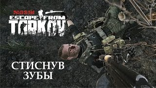 Escape from Tarkov - Еле-еле душа в теле