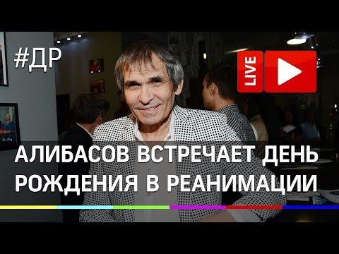 Бари Алибасов принимает поздравления с Днем рождения в реанимации. Прямая трансляция