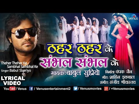 Babul Supriyo | Theher Theher Ke Sambhal Sambhal Ke | LYRICAL VIDEO  | Bollywood Romantic Song