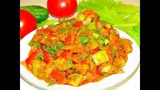 Овощное рагу, вкус необыкновенный, обожаем его!