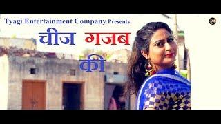 Cheez Gajab Ki | Gippy Vashista, Jaya Bhatia, Sunil Kumar | New Haryanvi Songs Haryanavi 2018