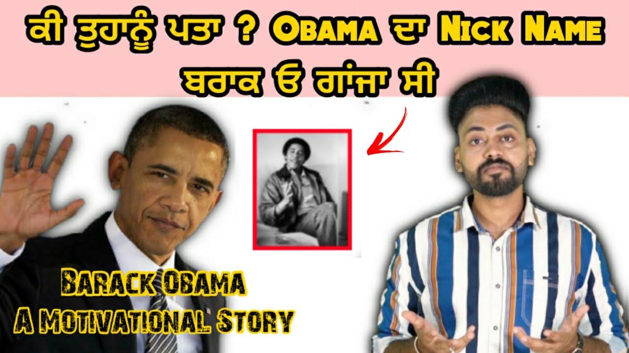 Barack Obama Nu lok Nashedi ਕਹਿਣ ਲੱਗ ਪਏ ਸੀ Ik Time | Barack Obama biography | Motivational Story