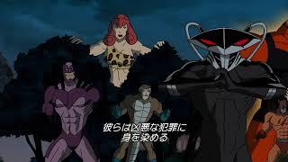 Necessary Evil / DCスーパー・ヴィラン