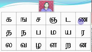 Tamil Alphabets - For Kids - Easy Method - Learn Tamil Alphabets - SAKTHI INFOTECH - LESSON 2