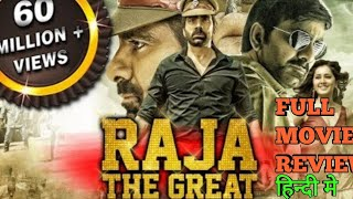 Raja the great - full movie Hindi dubbed | Review | Touch chesi chudu| Ravi Teja | south movie Hindi