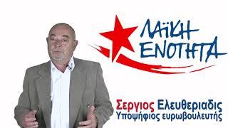 Элевтериадис: мы вернем 360 евро для пожилых репатриантов