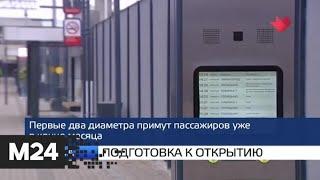 """""""Москва и мир"""": подготовка к открытию и билеты в Крым - Москва 24"""