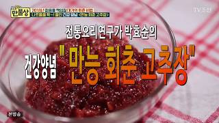"""건강양념 """"회춘고추장""""_박효순 전통요리연구가_만물상"""