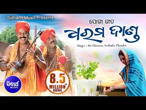 Dharama Danda ଧରମ ଦାଣ୍ଡ || SriCharana & Gobinda Chandra || WORLD MUSIC