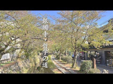 Walk around Ginkakuji-Temple through Tetsugaku-no-michi-stre