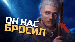 ВОТ ПОЧЕМУ КАДГАР ПОКИНУЛ ГЕРОЕВ | Wow: Battle for Azeroth