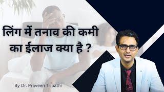 Erectile dysfunction ED ka sahi ilaaj, नपुंसकता का सही इलाज क्या है ? cure erectile dysfunction?