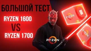 Ryzen 1600 vs 1700 - лучший процессор для игр от AMD,  SMT и DX12