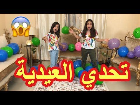تحدي العيدية بالبالون  !! 😍 شوفوا كم عيدنا بابا 😱